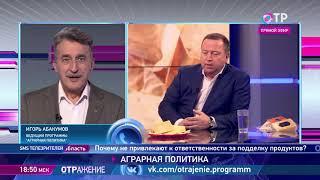 """ОТРажение 2409.2018 Рубрика """"Аграрная политика"""""""