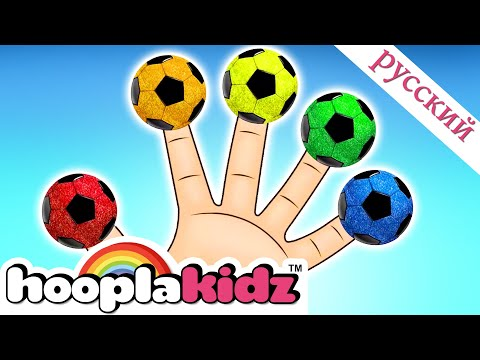 Учим Цвета   ⚽ Футбол - Мультики и песенки для детей