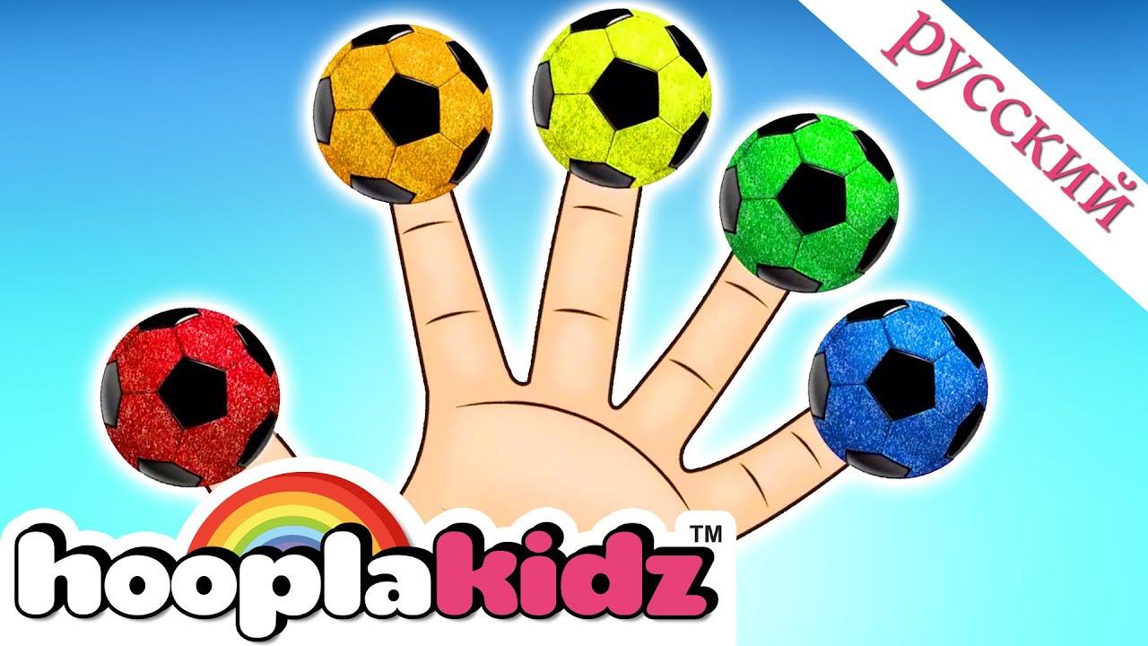 Учим Цвета | ⚽ Футбол - Мультики и песенки для детей