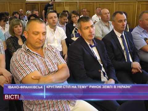 """Круглий стіл на тему"""" Ринок землі в Україні"""""""
