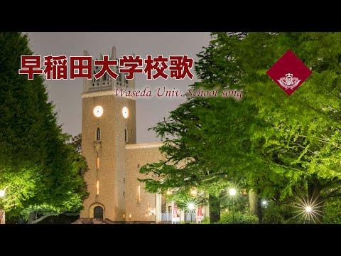 早稲田大学歌集 『早稲田大学 校歌』 Waseda University school song 高音質