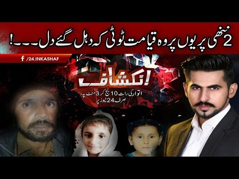 Inkashaf - 24 December 2017 - 24 News HD