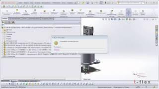 Сохранение состава из SolidWorks в T-FLEX DOCs