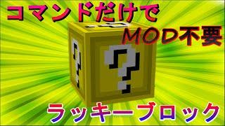 【Minecraft】コマンドだけでラッキーブロックを出す方法!バージョン1.…