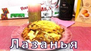 Классическая итальянская лазанья!