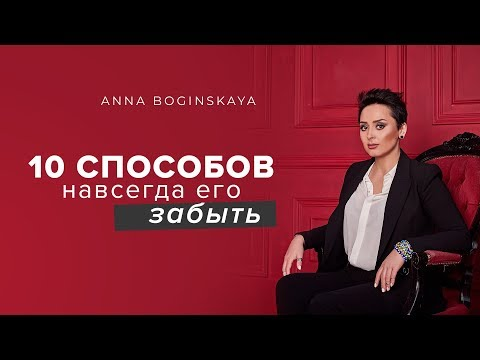addicted-relationship❗i-can't-forget-him.-how-to-overcome❓anna-boginskaya