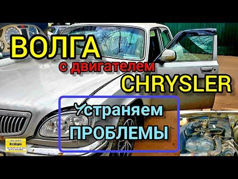 Проблемы Газ Волга (двигатель Крайслер). Отключаем катализатор. Далаем раньше включение вентилятора.