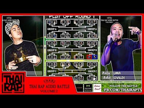 UMA vs BUITE1 - Round 1 [Thai Rap Audio Battle V.2]