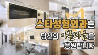 강남역 유명성형외과 스…