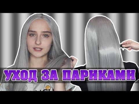 Как ухаживать за искусственным париком