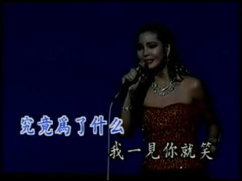 鄧麗君『我一見你就笑』KTV版 - YouTube