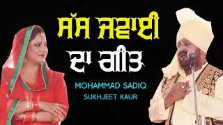 ਸੱਸ ਜਵਾਈ ਦਾ ਗੀਤ 🔴 SASS JAWAI DA GEET 🔴 MUHAMMAD SADIQ & SUKHJEET KAUR 🔴 Latest Punjabi Song 2020
