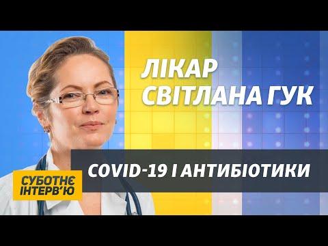 Як лікувати COVID-19
