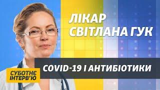 Як лікувати COVID-19 вдома: поради лікаря-пульмонолога Світлани Гук