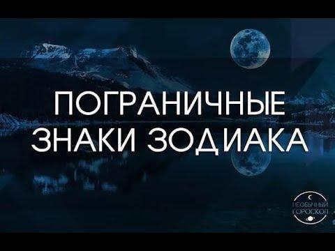 Пограничные Знаки Зодиака.  ДМИТРИЙ ШИМКО