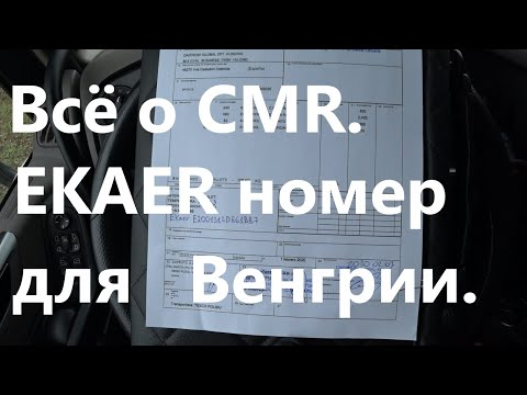 CMR и EKAER номер для Венгрии