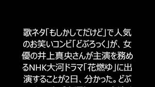 どぶろっく>「花燃ゆ」でまさかの大河デビュー 一橋慶喜と島津久光の大...