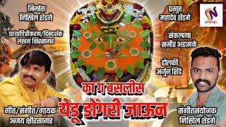 Gambar cover का ग बसलीस येडू डोंगरी जाऊन/Ka G Baslis Yedu dongar/Singar:Ajay kshirsagar/S.N Music:Nikhil Shendge