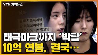 [자막뉴스] '무기한 박탈' 이재영·이다영, 잔여 연봉은 결국... / YTN