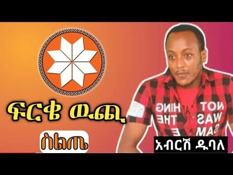 Abrish Dubale – Bambew Ambew | ባምቤው አምቤው – New Ethiopian music 2020 (official video)