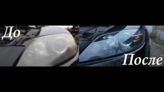 Как отшлифовать фары автомобиля в домашних условиях своими руками : видео