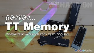 สัมผัสแรก... THERMALTAKE WATERRAM RGB LIQUID COOLING - DDR4-3200MHz 16GB Kits