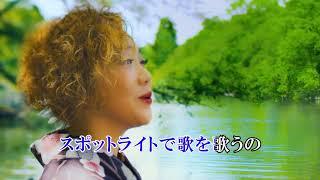 2018年6月20日(水)にリリースするなかの綾のNew Album「Double Game」か...