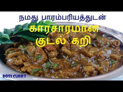 குடல் கறி   Boti Curry   Kudal Varuval   Kudal Kulambu in Tamil