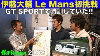 伊藤大輔 ル・マン初挑戦 グランツーリスモで特訓!!【Best MOTORing】2008