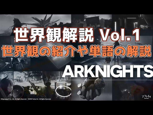 【アークナイツ】「世界観解説 Vol.01」アークナイツの世界観や単語の解説【明日方舟/Arknights】
