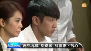 【2016.01.17】走過染毒風波 柯震東復出見曙光 -udn tv