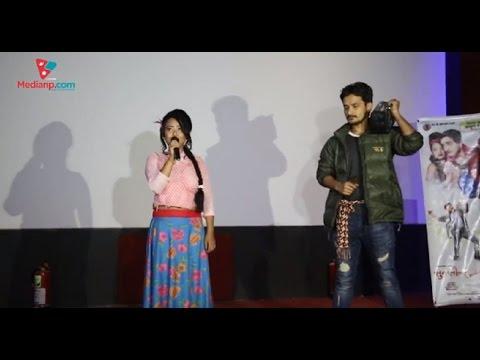 Suntalilai Bhagai Lagyo Jhilkeley | New Nepali Movie |  Press Meet |  Medianp.com