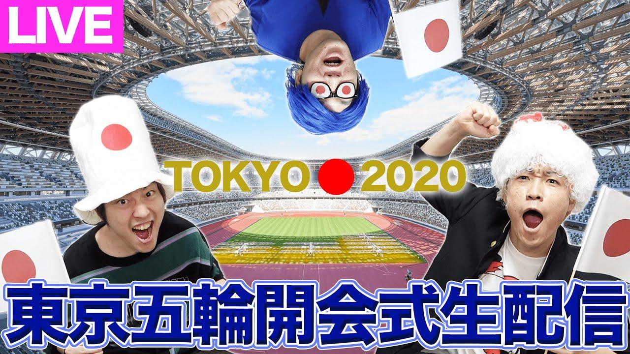 【2020東京オリンピック】シン・安倍マリオ登場か!?!?大注目の開会式を一緒に観よう!!!【2020東京パラリンピック】