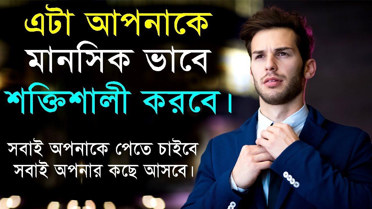 এটা আপনাকে মানসিক ভাবে শক্তিশালী করবে || Success People Attitude in Bangla || Inspirational Speech