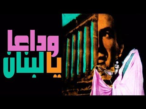 فيلم وداعا يا لبنان