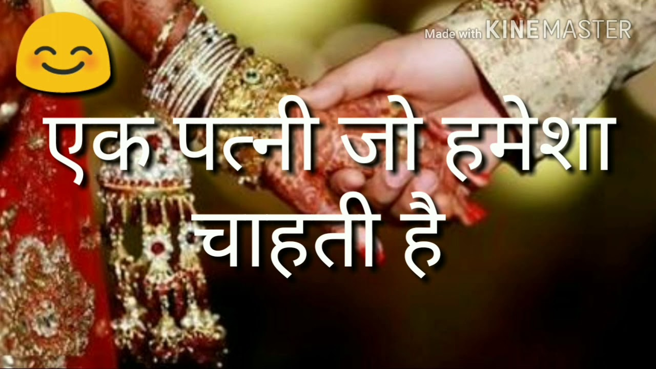 Husband And Wife Ka Emotional Status In Hindi 2018