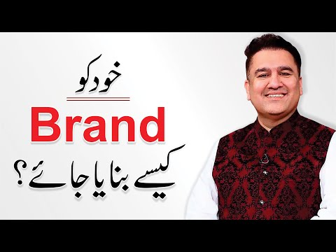 How To Brand Yourself | Haseeb Khan