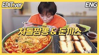 [ENG] 차돌짬뽕과 치즈돈까스 + 후식 샌드위치 먹방…
