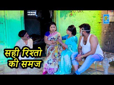 Sahi Rishto ki Samaj |  Hindi | Comedy | Zee Series