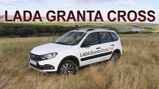 LADA GRANTA CROSS 2019. Обзор и технические характеристики.