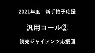手拍子による新汎用コール②【読売ジャイアンツ応援団】