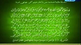 (Urdu) 4th Condition of Initiation (Bai'at) in Ahmadiyya Muslim Community