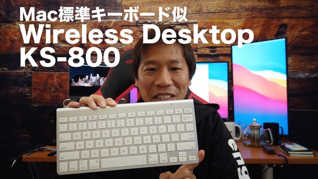 MacキーボードにそっくりKVMスイッチに使えるKWIRELESS DESKTOP KS 800キーボード