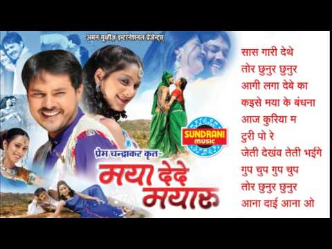 Maya De De Mayaru - Super Hit Chhattisgarhi movie - Full Song - Juke Box