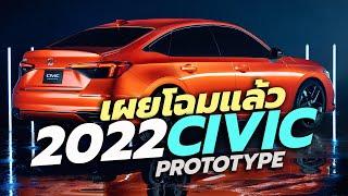 เผยโฉม All-New Honda Civic 2021-2022 (Prototype) ต้นแบบโฉมใหม่ เจนเนอเรชั่นที่ 11