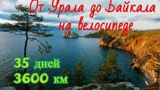 Вело путешествие от Урала до  Байкала. Лето 2015