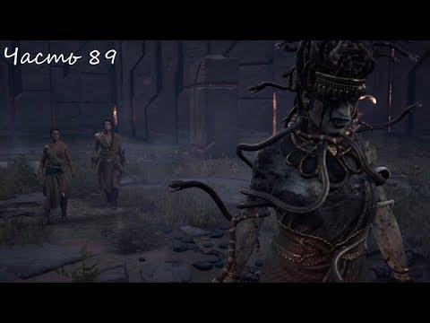 Прохождение Assassin's Creed Odyssey Без комментариев — Часть 89: [Босс] Медуза / Великий ужас