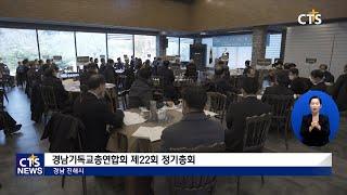 경남지역기독교연합회 정기총회(경남, 진수영) l CTS…