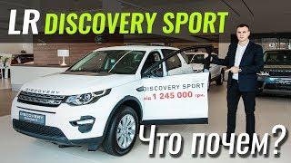 Распродажа Discovery Sport в Украине