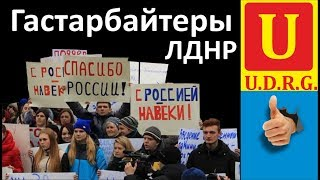 """Русские опять кинули народ """"ЛДНР"""""""